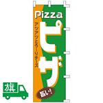 のぼり旗 ピザ (K001011001)