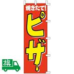 のぼり旗 ピザ W550×H1750 (K001011002)