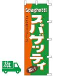 のぼり旗 Spaghetti スパゲッティ こだわりソース (K001011003)