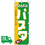 のぼり旗 こだわりソース パスタ Pasta (K001011005)