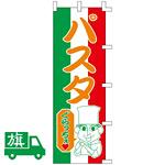 のぼり旗 パスタ ぐらっちぇ イタリア国旗柄 (K001011006)