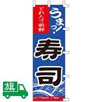 のぼり旗 寿司 (K001012003)