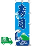 のぼり旗 にぎり寿司 (K001012008)