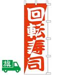 のぼり旗 回転寿司 (K001012014)