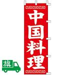 のぼり旗 中国料理 (K001013003)