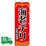 のぼり旗 海老チリ (K001013004)