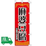 のぼり旗 麻婆豆腐 (K001013008)