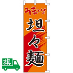 のぼり旗 坦々麺 (K001014011)