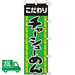 のぼり旗 チャーシューめん (K001014016)