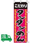 のぼり旗 タンタンめん (K001014017)