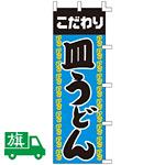 のぼり旗 皿うどん (K001014018)
