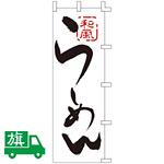 のぼり旗 和風らーめん 白地/黒文字 (K001014022)