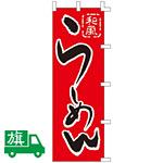 のぼり旗 和風らーめん 赤地 (K001014023)