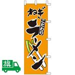のぼり旗 ねぎラーメン (K001014032)