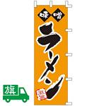 のぼり旗 味噌ラーメン (K001014033)