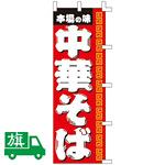 のぼり旗 中華そば (K001014038)