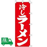 のぼり旗 冷しラーメン (K001014042)