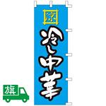 のぼり旗 冷し中華 (K001014044)