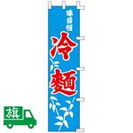 のぼり旗 冷麺 W450×H1800 (K001014046)