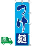 のぼり旗 つけ麺 (K001014058)