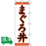 のぼり旗 まぐろ丼 (K001015002)