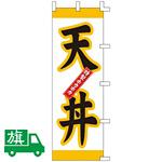 のぼり旗 天丼 (K001015004)