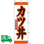 のぼり旗 カツ丼 (K001015005)