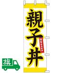 のぼり旗 親子丼 (K001015007)