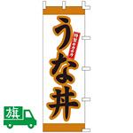 のぼり旗 うな丼 (K001015008)