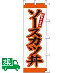 のぼり旗 ソースカツ丼 (K001015009)