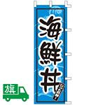 のぼり旗 海鮮丼 (K001015011)