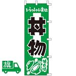 のぼり旗 丼物 (K001015014)