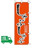 のぼり旗 しゃぶしゃぶ (K001016008)
