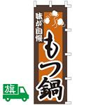 のぼり旗 もつ鍋 (K001016012)
