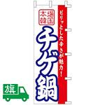 のぼり旗 チゲ鍋 (K001016028)