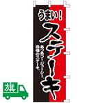 のぼり旗 ステーキ (K001017002)