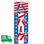 のぼり旗 ハンバーグ アメリカ国旗調デザイン (K001017005)