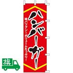 のぼり旗 ハンバーガー (K001017006)