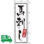 のぼり旗 馬刺し (K001018011)