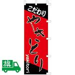 のぼり旗 こだわり やきとり yakitori (K001019003)