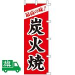 のぼり旗 最高の味!炭火焼 (K001019010)
