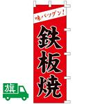 のぼり旗 鉄板焼 (K001020017)