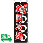 のぼり旗 韓国冷麺 (K001020021)