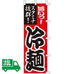 のぼり旗 旨いっ! スタミナ抜群! 冷麺 (K001020022)