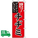 のぼり旗 チヂミ (K001021002)
