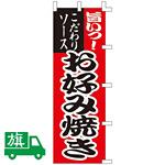 のぼり旗 お好み焼 (K001021003)