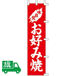 のぼり旗 お好み焼 W450×H1800 (K001021004)