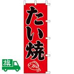 のぼり旗 たい焼 (K001021019)