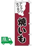 のぼり旗 焼いも (K001021025)