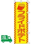 のぼり旗 フライドポテト (K001021032)